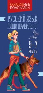 Русский язык. Пиши правильно. 5-9 классы