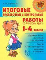Итоговые проверочные и контрольные работы по русскому языку. 1-4 классы