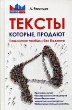 Алексей Рязанцев. Тексты, которые продают. Повышение прибыли без бюд