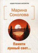 Мария Соколова. Памяти лунный свет: стихи