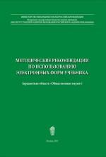 Методические рекомендации по использованию электронных форм учебника