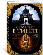 Семь лет в Тибете (мягк/обл.)