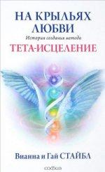 На крыльях любви.История создания метода Тета-исц
