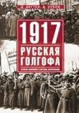 1917. Русская голгофа