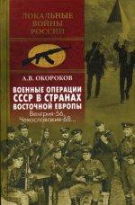 Николай Николаевич Непомнящий. Военные операции СССР в странах Восточной Европы
