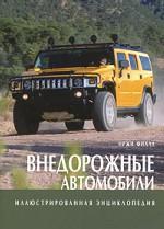 Иллюстрированная энциклопедия/Внедорожные автомоби