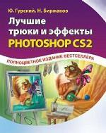Лучшие трюки и эффекты Photoshop CS2