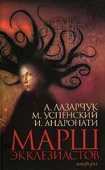 Марш Экклезиастов. Роман