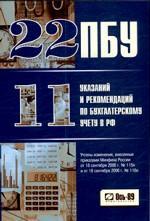 22 положения по бухгалтерскому учету и 11 указаний и рекомендаций по бухгалтерскому учету в Российской Федерации