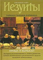 Иезуиты. Тайная гвардия Ватикана