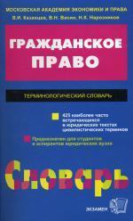 Терминологический словарь по гражданскому праву. (425 терминов). Казанцев В.И