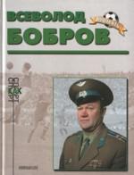 Всеволод Бобров (Биографический очерк)