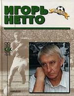 Игорь Нетто (Биографический очерк)
