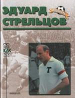 Эдуард Стрельцов (Биографический очерк)