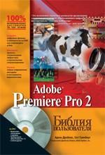 Adobe Premiere Pro 2. Библия пользователя