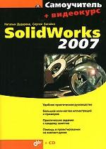 Самоучитель SolidWorks 2007 (+ CD-ROM)