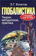 Глобалистика. Теория, методология, практика