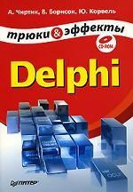 Delphi. Трюки и эффекты (+CD)