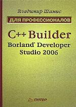 C++ Builder Borland Developer Studio 2006