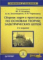 Сборник задач и практикум по основам теории электрических цепей
