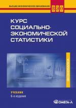 Курс социально-экономической статистики: учебник,  6-е издание