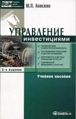 Управление инвестициями. 3-е изд., стер