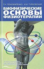 Биофизические основы физиотерапии