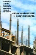 Возведение зданий и сооружений из монолитного железобетона