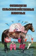 Физиология сельскохозяйственных животных
