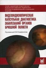 Видеоэндоскопическая капсульная диагностика заболеваний органов брюшной полости
