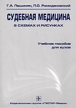 Судебная медицина в схемах и рисунках: Учебное пособие для вузов