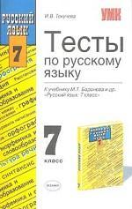 Тесты по русскому языку, 7 класс