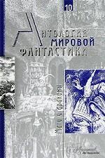 Антология мировой фантастики в 10 томах. Том 10. Маги и драконы