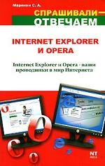 Internet Explorer и Opera