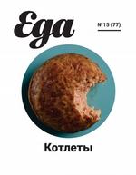 Журнал «Еда.ру» №15