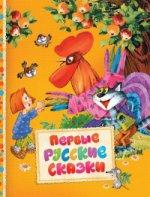 Афанасьев А. Н. Первые русские сказки (Читаем малышам)