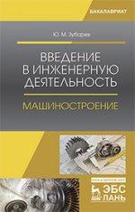 Введение в инженерную деятельность. Машиностроение: Учебное пособие, 2-е изд. стер