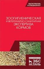 Зоогигиеническая и ветеринарно-санитарная экспертиза кормов: Учебник