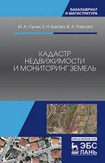 Кадастр недвижимости и мониторинг земель. Уч. Пособие, 2-е изд. стер.
