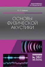 Основы физической акустики. Уч. Пособие