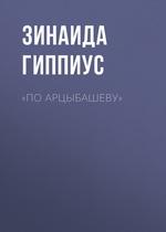 «По Арцыбашеву»