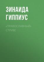 «Православный» Струве