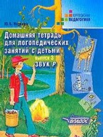 """Домаш. тетрадь для логоп. занятий """"Р"""""""
