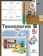 Ирина Абрамовна Сасова. Технология 5кл [Учебник] ФГОС ФП