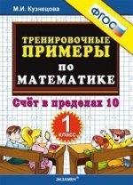 Обложка книги Тренир. прим. Математика 1кл Счет в пределах 10