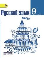 Русский язык 9кл [Учебник] ФГОС ФП