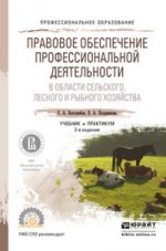 Правовое обеспечение профессиональной деятельности в области сельского, лесного и рыбного хозяйства