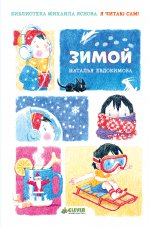 Наталья Николаевна Евдокимова. Я читаю сам! Зимой
