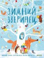 НГ. Зимний зверинец. Зимние стихи для детей