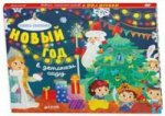 НГ. Новый год в детском саду